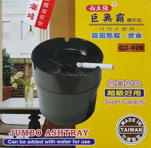 新主張 可加水巨無霸菸灰缸 / 煙灰缸 (適用各種營業場所吸菸專區)