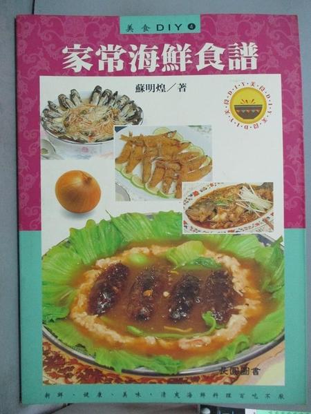 【書寶二手書T6/餐飲_EON】家常海鮮食譜_蘇明煌