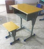 學習桌 輔導班課桌椅學校培訓桌兒童學習桌單人雙人小學生課桌椅套裝家用 igo 第六空間