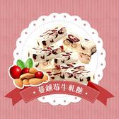 《好客-勻心房》蔓越莓牛軋糖(300g/袋),共二袋(免運商品)_A048002