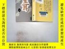 二手書博民逛書店日文書一本罕見重耳 下Y198833