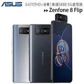 ASUS Zenfone 8 Flip (8G/128G) 6.67吋6400萬翻轉三鏡頭手機◆12/31前登錄送螢幕保固