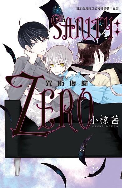 SANITY:ZERO-咒術復歸(全)