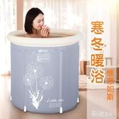 洗澡盆大人家用成人可折疊式洗澡桶全身加厚沐浴桶便攜充氣 FX1688 【科炫3c】