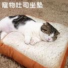 超可愛寵物吐司坐墊 仿真麵包切片抱枕40*40*7cm