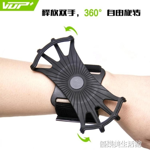 VUP新款跑步手機腕包臂包戶外手機袋男女款通用360度旋轉腕帶臂帶運動臂包