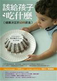 (二手書)該給孩子吃什麼──健康決定於幼時飲食