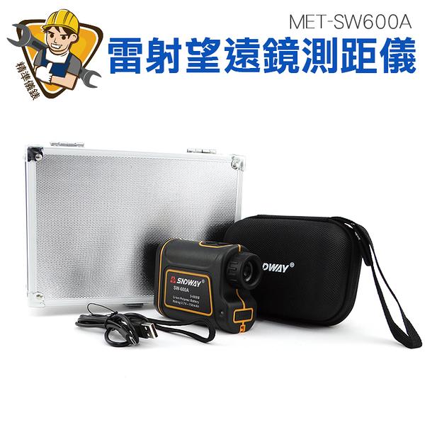 《精準儀錶旗艦店》高精度手持激光戶外測量儀 戶外測高儀 測高測角測速測量儀 MET-SW600A