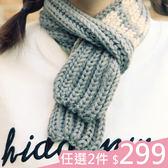 現貨-圍巾-百搭萌萌短版小圍巾 Kiwi Shop奇異果【SWF177】