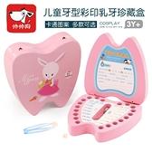 乳牙盒 木質乳牙紀念盒女孩男孩兒童牙齒收藏盒寶寶乳牙盒掉換牙齒保存盒 米家