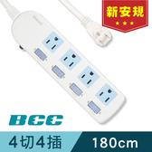 【BCC】FC154 4切4插延長線(1.8M)