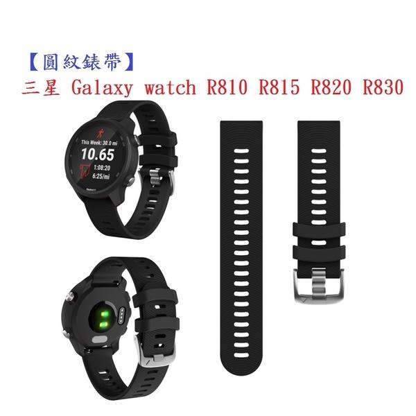 【圓紋錶帶】三星 Galaxy watch R810 R815 R820 R830智慧手錶20mm運動矽膠透氣腕帶