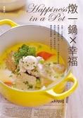 (二手書)燉一鍋×幸福