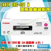 Canon CRG-331 紅 原廠碳粉匣 MF8280cw/MF628cw TMC04