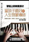 (二手書)琴鍵上的教養課(2):當孩子最好的啟蒙導師