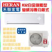 【禾聯冷氣】白金旗艦系列變頻冷專型適用8-10坪 HI-GA56+HO-GA56(含基本安裝+舊機回收)
