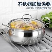 湯鍋不銹鋼鍋家用加厚奶鍋煮綠豆小火鍋煮面鍋電磁爐通用 qz4248【甜心小妮童裝】