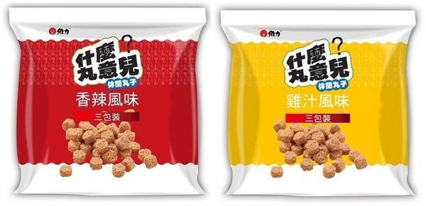 【麻吉熊】台灣維力 什麼丸意兒--香辣口味/雞汁口味 (50g*3包裝)/袋
