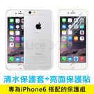 iPhone 6 清水保護套 加送 亮面保護貼【C-I6-019】果凍套 透明套 套裝組 4.7吋 Alice3C