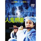 大陸劇 - 人鬼情緣DVD (全22集) 劉濤/張子健/陳沙沙