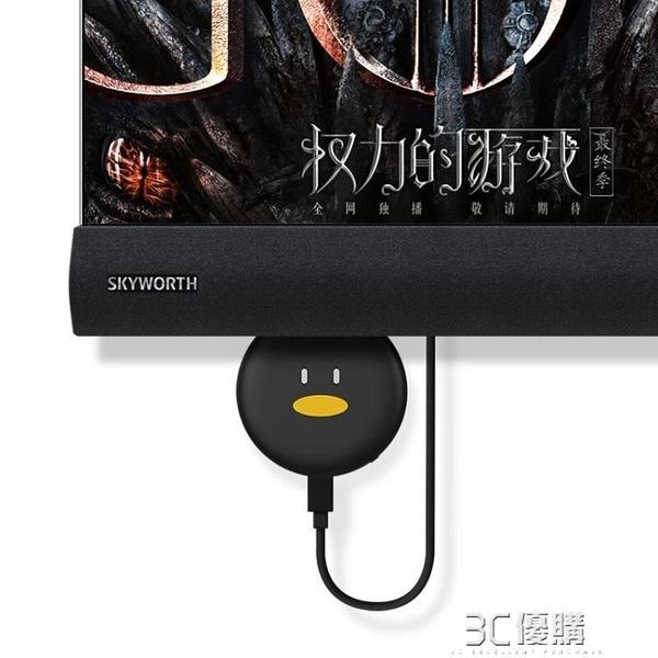同屏器 騰訊極光快投無線投屏器手機同屏器4K華為安卓蘋果hdmi高清連電視投影儀 3C優購HM