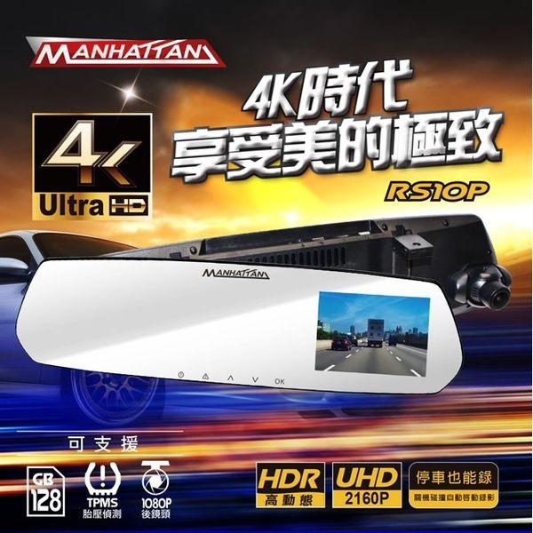 MANHATTAN 曼哈頓 RS10P 後視鏡高畫質行車紀錄器(贈16G記憶卡)
