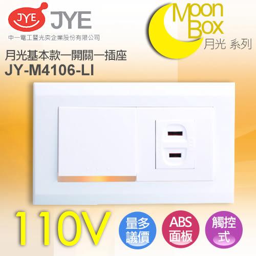 【有燈氏】中一電工★月光系列 基本款 一開關一插座 單切 110V 量多議價【JY-M4106-LI】