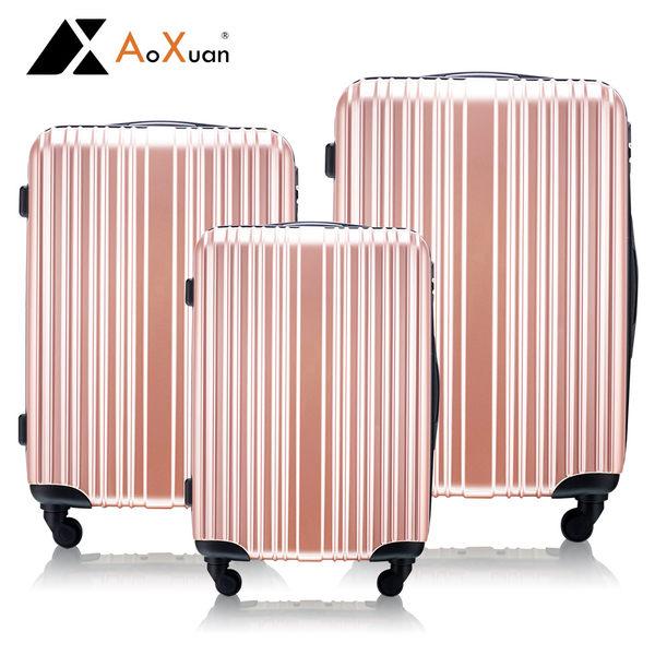 瘋殺價 行李 箱AoXuan 20+24+28吋三件組PC硬殼耐壓抗撞登機箱 旅行箱