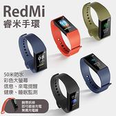 【coni shop】RedMi睿米手環 現貨 當天出貨 小米智能手環 智慧手錶 蘋果/安卓皆可使用