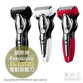 現貨 紅色 日本 Panasonic 國際牌 ES-CST2Q 電動刮鬍刀 三刀頭 可水洗 2018新款 自動力道控制