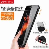 iphone6背夾式充電寶蘋果7plus電池6s專用8P超薄手機殼 ATF koko時裝店