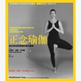 正念瑜伽-結合佛法與瑜伽的身心雙修【城邦讀書花園】
