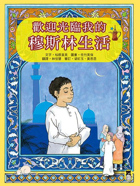 歡迎光臨我的穆斯林生活 小熊圖書 (購潮8)