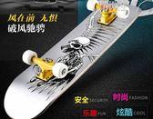 滑板 初學者專業滑板成人四輪滑板長板雙翹板青少年男生女生兒童滑板車 數碼人生igo