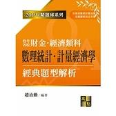 數理統計.計量經濟學經典題型解析(研究所)