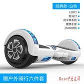 智能電動雙輪自動平衡車兒童8-12小孩學生成年代步兩輪體感平行車滑板車LXY3488【Rose中大尺碼】