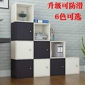 簡約現代書櫃書架自由組合格子櫃兒童儲物櫃收納櫃落地小書架帶門 YDL