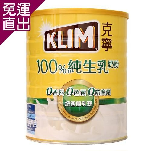 克寧 100%純生乳奶粉 2.3公斤X1罐【免運直出】