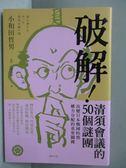 【書寶二手書T1/歷史_OJV】破解!清須會議的50個謎團-改變日本戰國時期權力分配的重要關鍵
