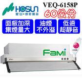 【fami 】豪山排油煙機隱藏式VEQ 6158P 60CM 排油煙機