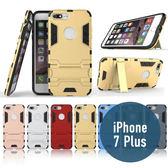 iPhone 7 Plus(5.5吋) 二合一支架 防摔 盔甲 TPU+PC材質 手機套 手機殼 保護殼 保護套