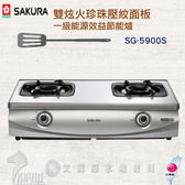 瓦斯爐推薦 櫻花牌SAKURA SG5900S(G5900S) 嵌入式雙炫火珍珠壓紋面板-一級能源效益節能爐