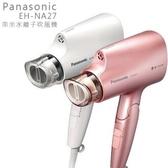 (特賣)Panasonic EH-NA27 國際牌 1400W 奈米水離子吹風機 (粉 / 白)