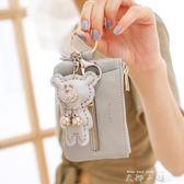 女式鑰匙包女迷你韓國多功能可愛簡約創意小零錢鎖匙包扣〖米娜小鋪〗