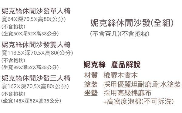 【森可家居】妮克絲休閒沙發(全組1+2+3) 8CM708-1 實木 棉麻布 日系無印 北歐風