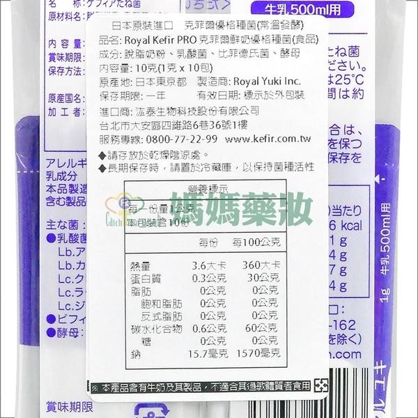 ROYAL KEFIR PRO 克菲爾鮮奶優格種菌 1g*50包裝【媽媽藥妝】