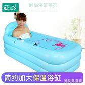 加厚大號充氣浴缸 成人折疊浴桶浴盆 游泳池泡澡桶洗澡桶 CJ5842『寶貝兒童裝』