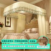 蚊帳 家用2.0米/1.8m/1.5米床加密加厚u型軌道導軌u形支架落地宮廷公主風 蚊帳