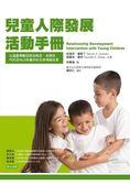 (二手書)兒童人際發展活動手冊