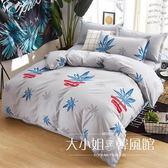 被單單件學生宿舍三件套純棉床單單人被套1.2米1.5m四件罩1.8雙人-大小姐韓風館